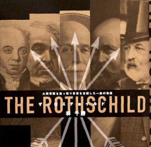 第3回「ザ・ロスチャイルド 世界支配の200年」