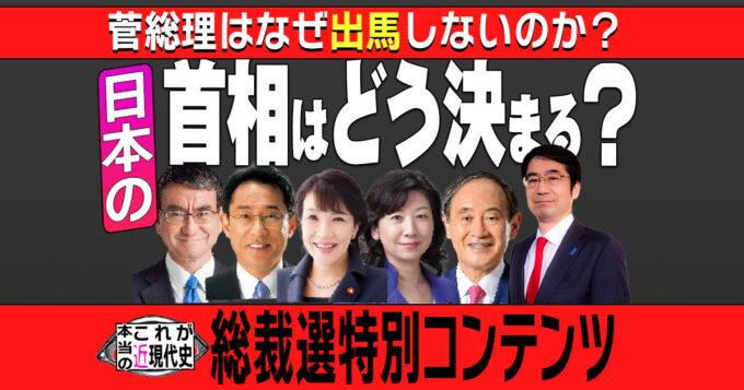 第12回「菅総理はなぜ辞めるのか?『米中草刈り場』日本の総裁選①」