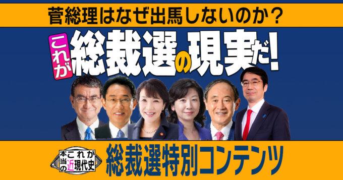 第13回「菅総理はなぜ辞めるのか?『米中草刈り場』日本の総裁選②」